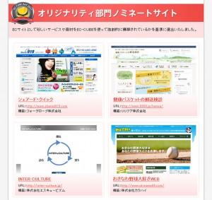 EC-CUBEサイトアワード2011にノミネートされました