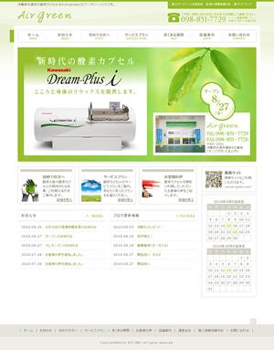 Airgreen/エアーグリーン