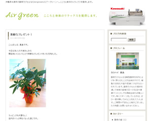 Airgreen/エアーグリーン blog