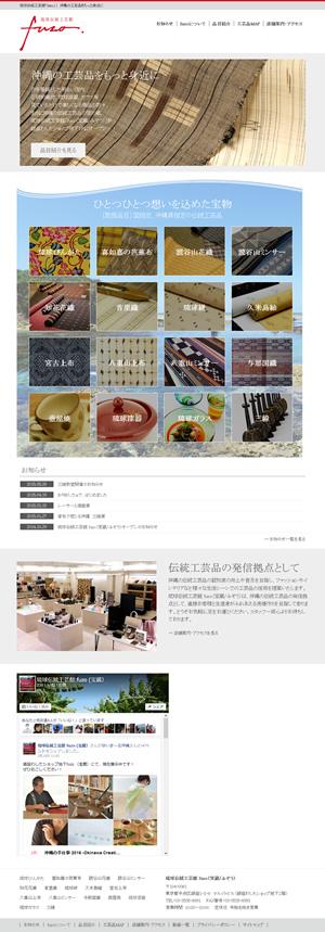 琉球伝統工芸館「fuzo」