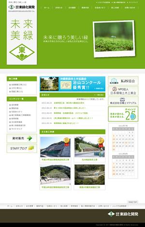 有限会社東緑化開発