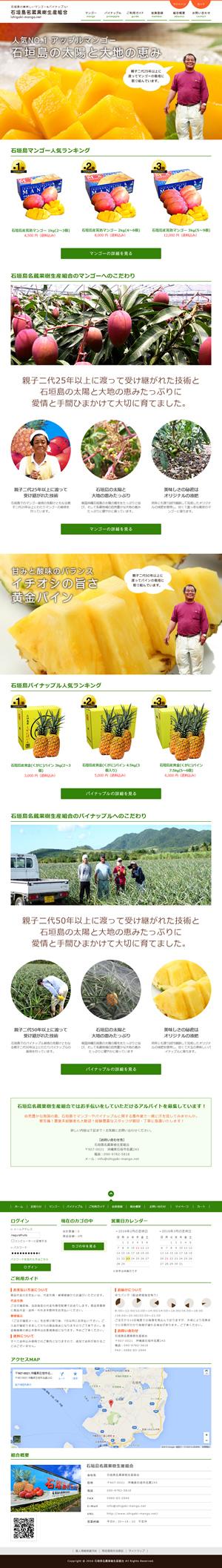 石垣島名蔵果樹生産組合