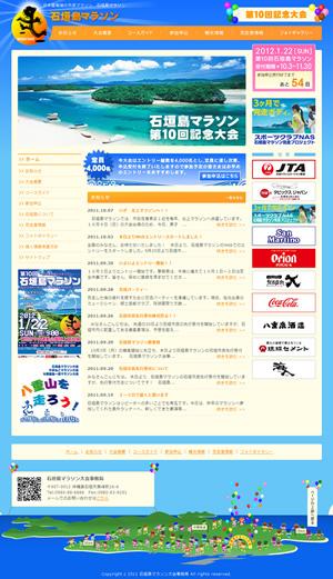 石垣島マラソン大会公式HP
