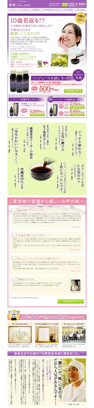 健康ノニ.com