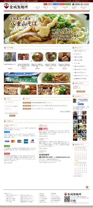 金城製麺所
