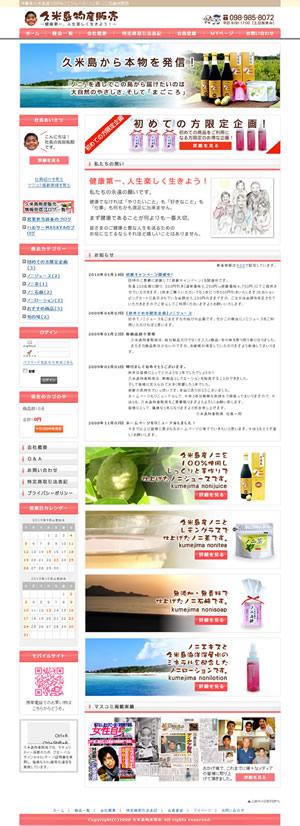 久米島物産販売 ショッピングサイト