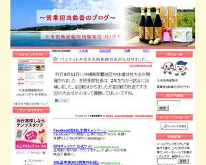 久米島物産販売 ブログ
