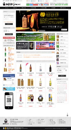 今帰仁酒造オンラインショップ