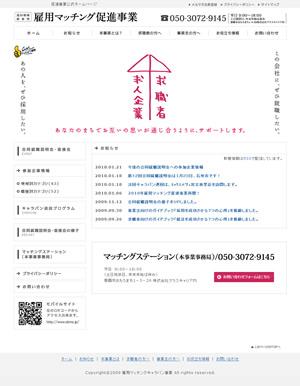 沖縄県雇用マッチング促進事業