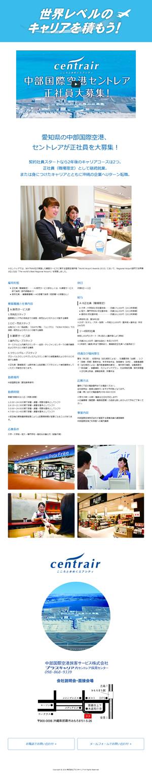 株式会社プラスキャリア特設サイト
