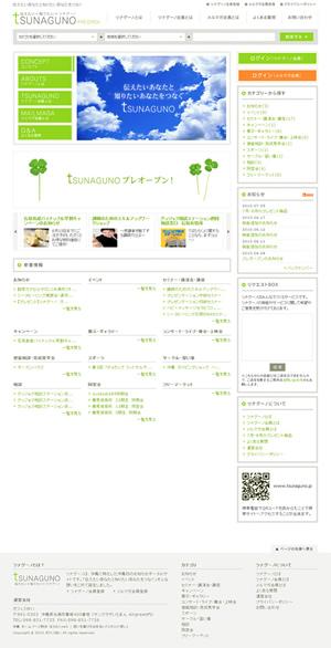 TSUNAGUNO/ツナグーノ