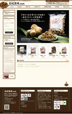 石垣黒糖.com