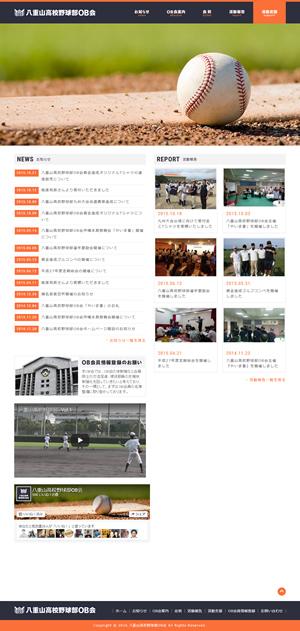 八重山高校野球部OB会
