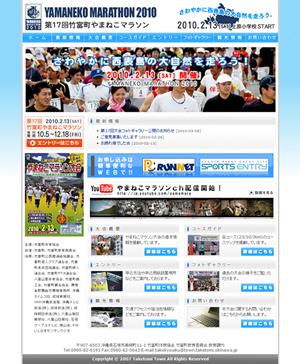 竹富町やまねこマラソン大会公式HP