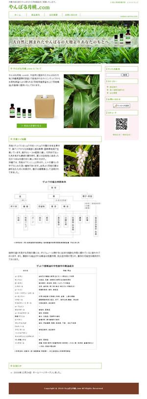 やんばる月桃.com